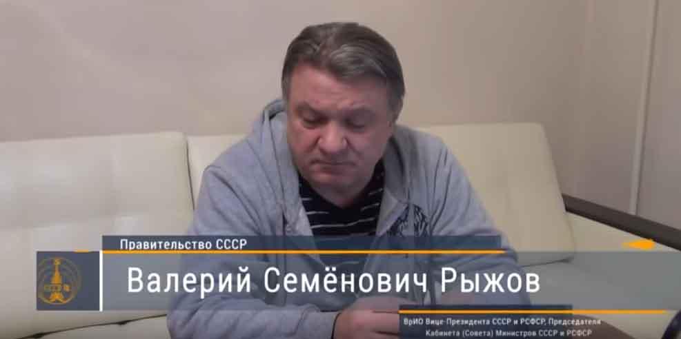 ВрИО Премьер-Министра Кабинета министров СССР Валерий Семёнович Рыжов