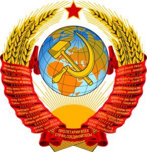 СОЮЗ СОВЕТСКИХ СОЦИАЛИСТИЧЕСКИХ РЕСПУБЛИК