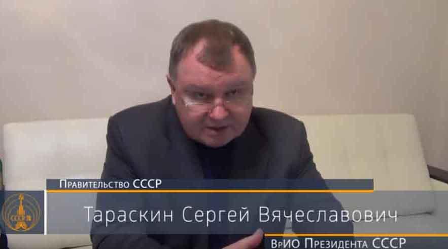 ВрИО Президента СССР Сергей Вячеславович Тараскин